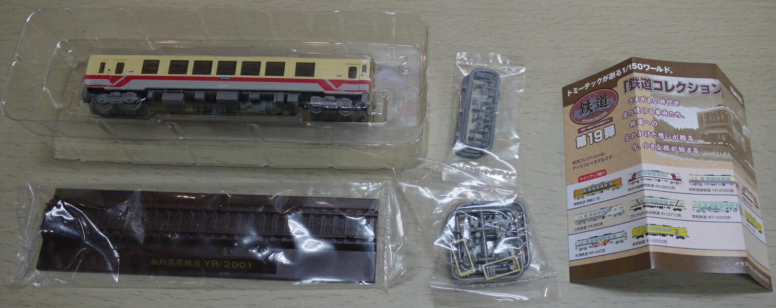 鉄道模型, 電車  19 03 YR-2000 TOMYTEC