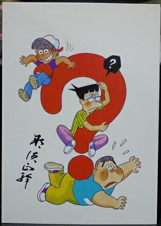 ズッコケ三人組 ポストカード A画像
