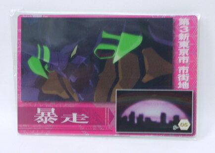 トレーディングカード・テレカ, トレーディングカードゲーム  Chap3 S-06 2056774