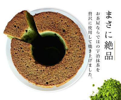 お取り寄せ(楽天) 千紀園 宇治抹茶シフォンケーキ 価格2,282円 (税込)