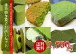 【送料無料】【千年の香り 千紀園】焼き菓子お試しセット 6種6個詰合せ[fs04gm]*北海道、沖縄への発送は700円を別途頂戴いたします