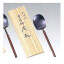 茶道具 灰匙 炉用 黒味銅 利休好写 一政堂 灰匙(茶道具 通販 楽天)