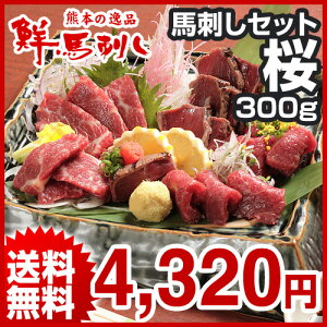 菅乃屋馬刺し「桜」P23Jan16