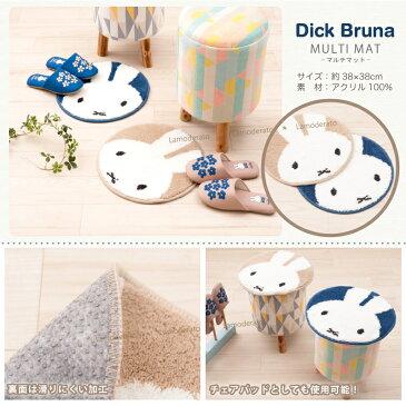 チェアパッド 丸/【ミッフィー】ルック チェアマット 直径約38cm (ブルー/ベージュ)[ DickBruna Miffy ミッフィー グッズ 可愛い インテリア マルチマット 円形 洗える ]