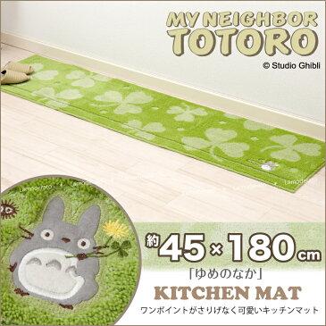 【となりのトトロ】ゆめのなか キッチンマット 約45×180cm グリーン [ キャラクター ジブリ 滑り止め 洗える ]【北欧】