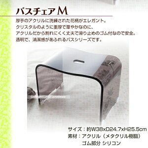 【サリナ】バスチェアーM:詳細