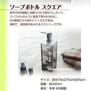 【サリナ】ソープボトル・スクエア420ml:詳細