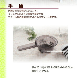 【サリナ】手桶:詳細