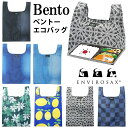 Bento バッグ【ENVIROSAX】[ エンビロサックス エコバッグ コンビニ 弁当 ベントウ ベントー 買い物袋 ショッピングバッグ 携帯 バッグ 折りたたみ 軽量 軽い ]【北欧】