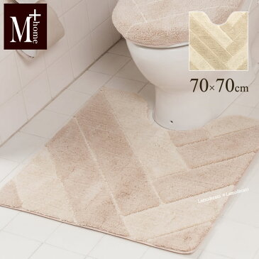 トイレマット / M+home エンパイア 70×70〔くり下53〕cm ベージュ[モダン 北欧 高級 日本製 Made in japan ]【北欧】