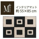 【M+home】フランクリン インテリアマット55×85cm ベージュ【】楽ギフ_