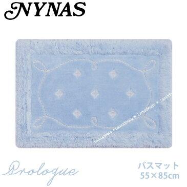 バスマット /ニーナス プロローグ バスマット55×85cm ブルー[ 高級感 ラグジュアリー リュクス 豪華 華やか エレガント 上品 ラインストーン ]【北欧】