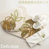 →デリシオサII 洗浄トイレ4点セット
