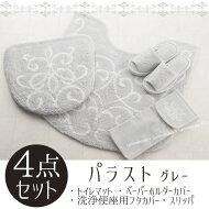 →パラスト 洗浄トイレ4点セット