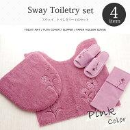 →スウェイ 洗浄トイレ4点セット