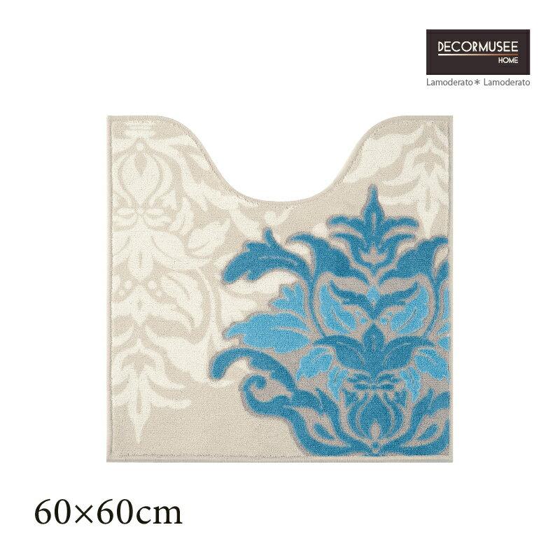 トイレマット /デコールミュゼ サミーラ 60×60〔くり下47〕cm ブルーグレー [ DECORMUSEE トイレ マット 北欧 おしゃれ 日本製 ]