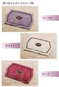 【シェニリア】ローズパレス/バスマット:カラー