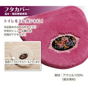 【シェニリア】ローズパレス/洗浄便座用フタカバー