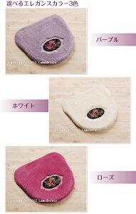 【シェニリア】ローズパレス/洗浄便座用フタカバー:カラー