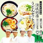 讃岐名匠列伝/讃岐うどんギフトセット