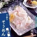 乾さぬきそうめん/讃岐素麺 - 千客麺来・久保田