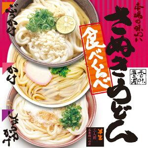お取り寄せ/香川県土産手提げさぬきうどん食べくらべ/讃岐うどん