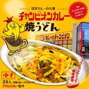 チャンピオンカレー焼うどん(小)の商品画像