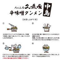 ゆうパケット便送料無料/めん工房久保田辛味噌タンメン「中島」