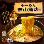 札幌ラーメン吉山商店/焙煎胡麻味噌ラーメン