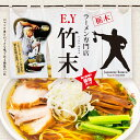 栃木ラーメン ラーメン専門店 E.Y竹末/醤油ラーメン