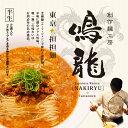 東京 創作麺工房 鳴龍 担担麺/担々麺