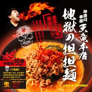 地獄の担担麺 天竜本店/激辛担々麺