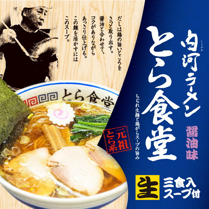 福島県久保田麺業『白河ラーメンとら食堂』