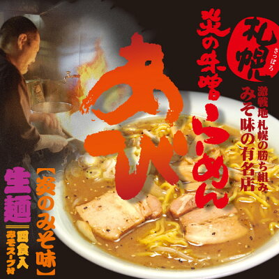 札幌ラーメン らーめんあび(大)/炎の味噌ラーメン 累計80万食突破