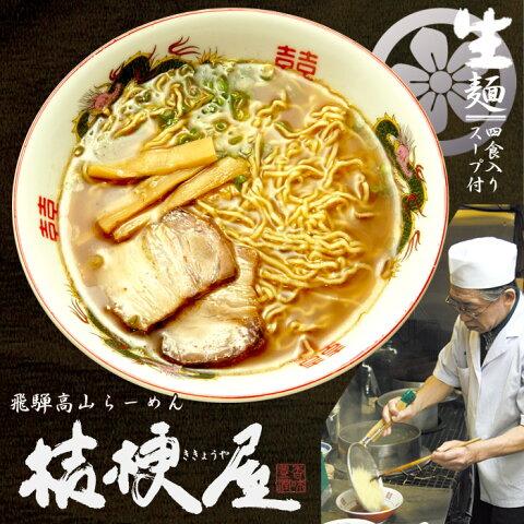 高山ラーメン桔梗屋(大)/醤油ラーメン 累計170万食突破