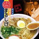 和歌山ラーメン まるしげ(大)/豚骨醤油ラーメン 累計25万食突破