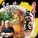 徳島ラーメン 奥屋(大)/濃厚醤油豚骨ラーメン 累計80万食突破