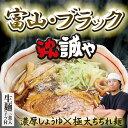 富山ブラックラーメン らーめん誠や(大)/濃厚醤油ラーメン 累計140万食突破