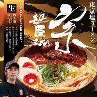 東京ラーメン麺屋宗(大)/塩ラーメン