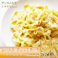 送料無料/生パスタフェットチーネ50食セット