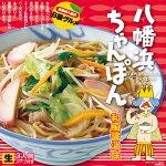 八幡浜ちゃんぽん/愛媛県八幡浜B級グルメ八幡浜チャンポンちゃんぽん麺和風醤油味
