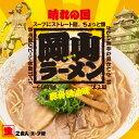 岡山ラーメン/豚骨醤油ラーメン