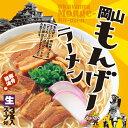 岡山もんげーラーメン 豚骨醤油ラーメン