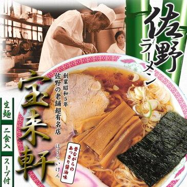 佐野ラーメン宝来軒(小)/あっさり醤油ラーメン 累計45万食突破