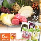 【秋のOAJIMI】新発売お試しセット季節限定京漬物秋の味覚京都大藤