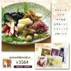 【しぃずん秋風】京つけものお取り寄せ。老舗の味京都から千枚漬本家大藤