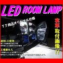 【10点セット】ステップワゴン RG1〜4 10点 LEDルームランプセット ポジション球 ナンバー球 ルームランプ 室内灯 ポジションランプ ナンバーランプ ルームライト ルーム球