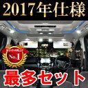 特価 ティアナ J31系 6点フルセット LEDルームランプセット S...