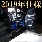 特価 ハイラックスサーフ 210系 12点 LEDルームランプセット 21系 去年仕様 ポジション球 ナンバー球 ルームランプ 室内灯 ポジションランプ ナンバーランプ ルームライト ルーム球