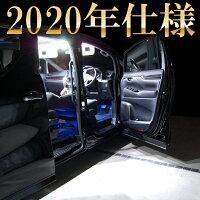 ZVW40/41プリウスα12点フルセットLEDルームランプセットポジション球ナンバー球ルームランプ室内灯ポジションランプナンバーランプルームライト